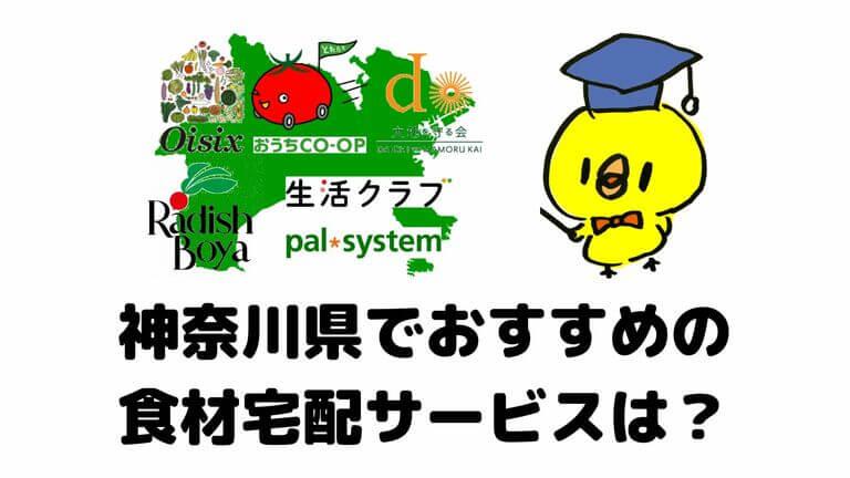 【これで決まり!】神奈川県の食材宅配サービスをおすすめランキング|本当に使えるものをしっかりと選ぼう!