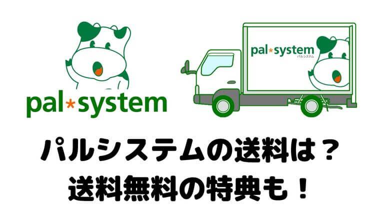 パルシステムの送料(手数料)はいくら?|送料無料の条件はこれ!