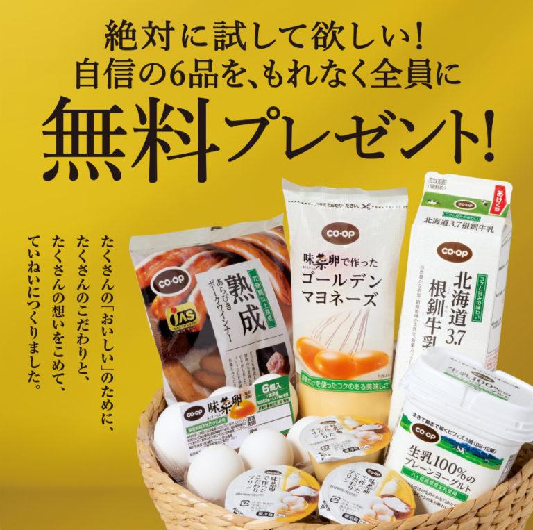 おうちでおためしキャンペーン(無料 / 定番商品6品)