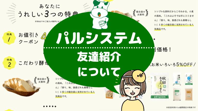 【紹介コード付】パルシステムの友達紹介で通常よりも4,188円もお得にできる!