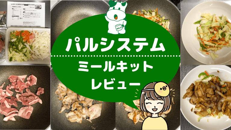 【楽うま!】パルシステムのミールキットをレビュー!1食500円台で美味しく時短ができる!