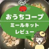 【実食レポ】おうちコープのミールキットをレビュー|賞味期限は冷凍があるから気になりません!