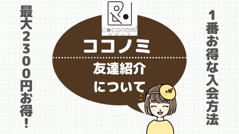 【紹介コード付】ココノミの友達紹介で通常よりも最大2,300円もお得にできる!